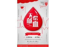 创意简约风世界无偿献血日宣传广告海报设计