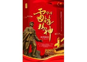 创意中国风红色学习雷锋精神海报五四精广告海报设计