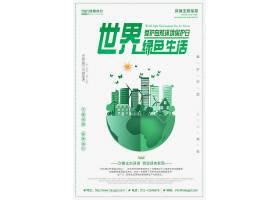 世界环境日绿色宣传海报五四宣传海报,世界环境日宣传展板,世界环