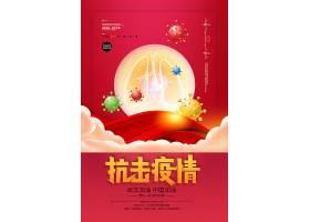 高档创意中国加油武汉加油抗击疫情宣传海报
