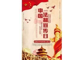中国法制宣传日中国共产党党章海报设计
