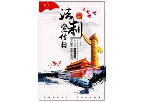 中国法制宣传日海报校园海报法制宣传日海报素材