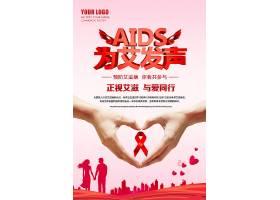 创意艾发声艾滋病日海报节日海报素材