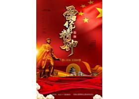 高档党建大气中国风雷锋精神海报设计