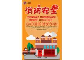 创意全名消防宣传知识创意海报设计