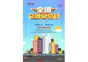 创意全国交通安全日立体字海报交通安全教育ppt模板