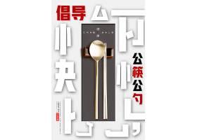 创意公益倡导公筷公勺宣传海报医学宣传海报素材