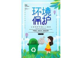 创意公益简约保护环境海报生态环境保护广告海报设计