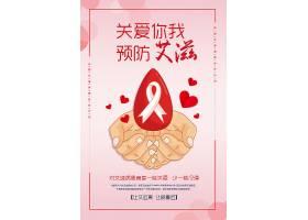 创意关爱你我预防艾滋广告宣传海报