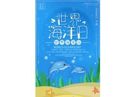高档大气世界海洋日海报设计世界读书日背景海报设计