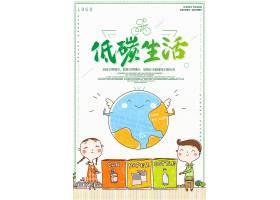 创意卡通画低碳环保海报设计绿色环保海报背景广告设计