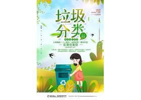 卡通创意垃圾分类海报垃圾分类宣传单广告海报
