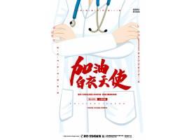 高清创意简约加油白衣天使抗击肺炎公益宣传海报设计消防宣传海报