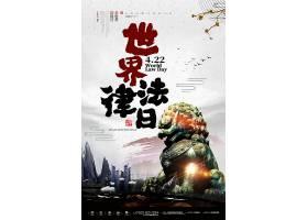 古典水墨中国风大气世界法律日公益海报设计