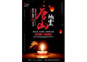 高档大气唐山地震43周年纪念公益海报周年海报