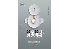 个性大气创意公筷公勺祛除细菌宣传海报
