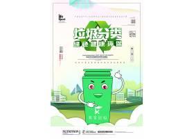 大气创意垃圾分类海报垃圾分类广告设计