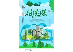 大气创意节能环保海报设计广告设计素材
