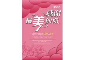创意感谢最美的你海报最美中国促销海报