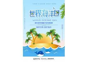 时尚创意世界海洋日公益海报世界微笑日海报设计