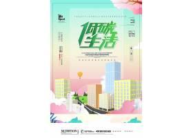 时尚大气节能环保海报大气污染海报广告宣传页