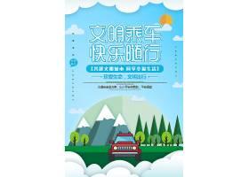 创意卡通风时尚文明乘车快乐随行海报节日海报