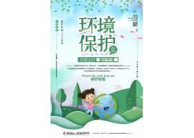 时尚环境保护海报生态环境保护ppt设计模板