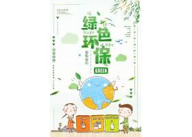 时尚绿色环保促销海报促销海报小清新卡通海报