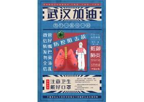创意武汉加油防控疫情狙击战宣传海报疫情宣传海报