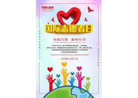个性创意炫彩简洁国际志愿者日海报动态炫彩背景