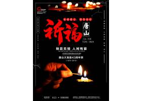 高档祈福唐山地震43周年纪念海报地震海报设计素材