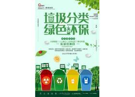 简约创意公益垃圾分类日海报设计垃圾分类小报广告海报宣传页
