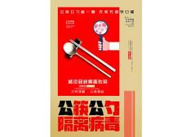 高档简约创意公筷公勺祛除细菌宣传海报音乐公开课模板