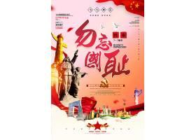 创意简约大气党建中国风七七事变海报设计