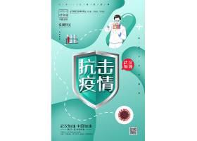 创意简约红色武汉加油抗击新型冠状病毒宣传海报新型冠状病毒PPT