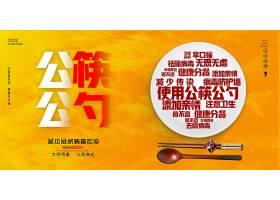 创意简约黄色公益倡导公筷公勺宣传海报公筷公勺素材