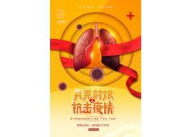 创意简约黄色武汉加油抗击新型冠状病毒宣传海报