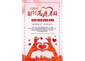 创意高档国际志愿者日海报国际家庭日广告设计素材