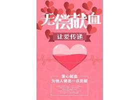 创意粉色爱心无偿献血公益商业宣传海报设计