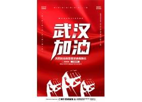 创意红色大气抗击肺炎武汉加油宣传海报环保宣传海报