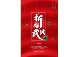 创意红色大气祈福中国武汉加油宣传海报活动宣传海报