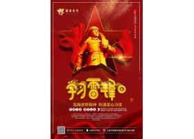 创意红色大气立体字学习雷锋日海报红色大气广告海报
