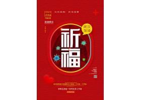 创意红色拒绝野味武汉加油疫情口号海报疫情宣传海报