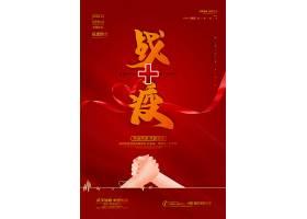 创意个性红色新冠状病毒武汉加油中国加油海报新型冠状病毒宣传页