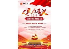 创意红色简洁人民的名义国际反腐日海报