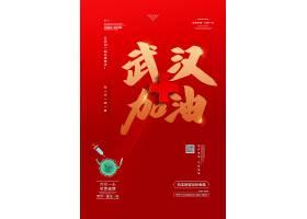 创意红色醒目新冠状病毒武汉加油中国加油海报新型冠状病毒宣传