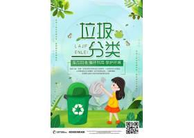 创意绿色环保垃圾分类人人有责海报绿色环保海报