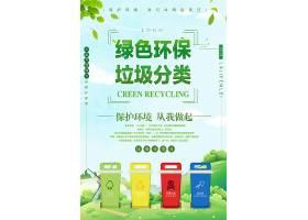 创意绿色环保垃圾分类海报垃圾分类PPT设计模板