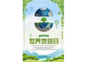 创意绿色简约世界地球日商务简约ppt设计模板