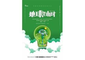 创意绿色简约地球一小时公益宣传海报设计设计素材